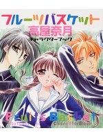 二手書博民逛書店 《Fruits Basket  Character Book (Japanese Edition)》 R2Y ISBN:4592731859│NatsukiTakaya
