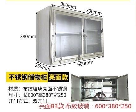 浴室吊櫃牆壁櫃廚房儲物陽臺置物收納吊櫃子304不銹鋼掛牆式櫥櫃