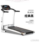 柯邁龍M6 電動迷你跑步機家用款小型全折疊超靜音健身器材 【全館免運】