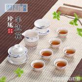 功夫茶杯整套陶瓷家用鏤空茶壺蓋碗玲瓏茶具套裝  HM 居家物語