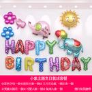 【小象主題生日氣球套餐】附打氣筒+膠帶 派對布置 生日氣球 聚會 慶祝 DIY  媽咪寶貝 [百貨通]