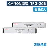 原廠影印機碳粉匣 CANON 2黑組合包 NPG-26 /適用CANON iR3245 / iR3235 / iR3570