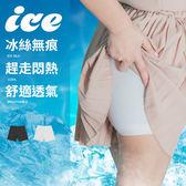 PUFII-安全褲 彈力無縫防走光無痕冰絲透氣安全褲 2色- 0504 現+預 春【CP9126】