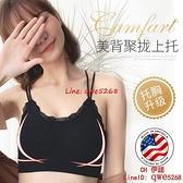 【買一送一】日本美背內衣女無鋼圈運動背心文胸聚攏薄款抹胸【CH伊諾】