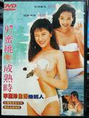 影音專賣店-P09-116-正版DVD-華語【97蜜桃成熟時】-舒淇 鍾真