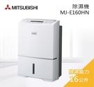 MITSUBISHI  三菱  16L日本製大容量強力型除濕機 MJ-E160HN-TW**免運費**