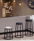 【現代簡約】復古鐵藝高腳櫃台吧台凳子手機店營業廳奶茶店酒吧椅 618購物節