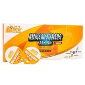 【台鹽生技】膠原葡萄糖胺MSM飲-10小盒/組;24g/小盒 效期2020.01【淨妍美肌】