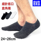 【衣襪酷】細針低口直角襪 貼合足跟 不易滑落 船型襪 隱形襪 台灣製 B.V.D.