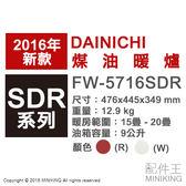 【配件王】日本代購 空運 一年保 DAINICHI FW-5716SDR 煤油暖爐 20疊