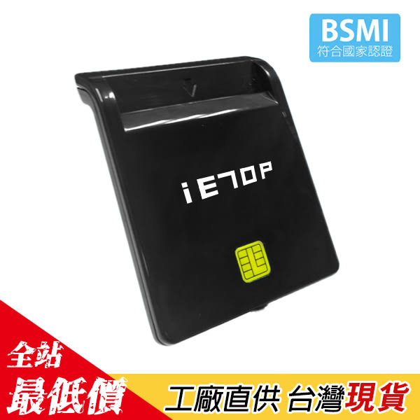 EZ100 (黑) EZ100PU ATM 讀卡機 智慧型 IC 晶片 自然人憑證 / 健保卡【B629】【熊大碗福利社】