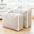 棉被收納袋2個無味水洗棉麻搬家收納袋 裝被子的整理袋子打包衣服搬家收納袋 快意購物網