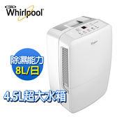 【福利品】Whirlpool惠而浦 8公升 節能除濕機 WDEE16W