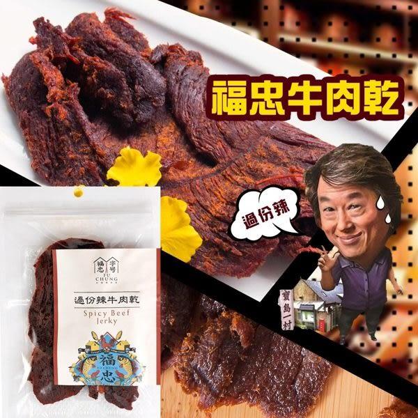 【福忠字號】過份辣牛肉乾 (100g/包)