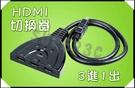 新竹【超人3C】 鍍金 HDMI 切換器 一對三 1對3 1.4 三進一出 HUB 轉換器 0090448-3U4