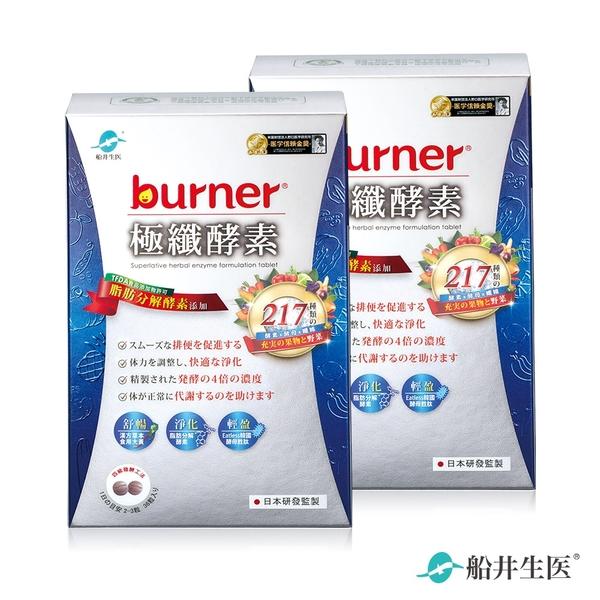 船井 burner倍熱 極纖酵素 二盒輕盈分享組