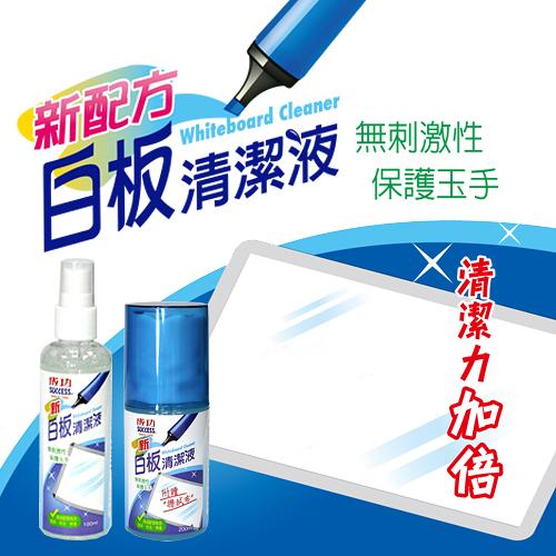 成功 新白板清潔液-100ml