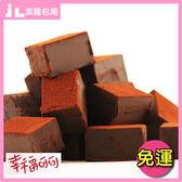 巧克力 幸福可可 75%苦甜手工生巧克力36入禮盒(法式甜點心客製化甜點糕點聖誕中秋禮盒)