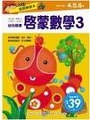 幼兒遊戲練習本-啟蒙數學(3)...