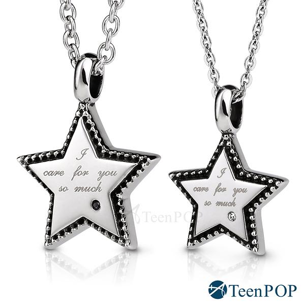 情侶項鍊 對鍊 ATeenPOP 珠寶白鋼項鍊 愛戀星光 星星 銀色款 送刻字 *單個價格*情人節禮物