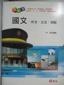 【書寶二手書T3/進修考試_QOG】一般警察-國文(作文測驗公文)_朱武