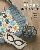 (改訂版)成熟美麗色系布料裁縫提袋作品手藝集