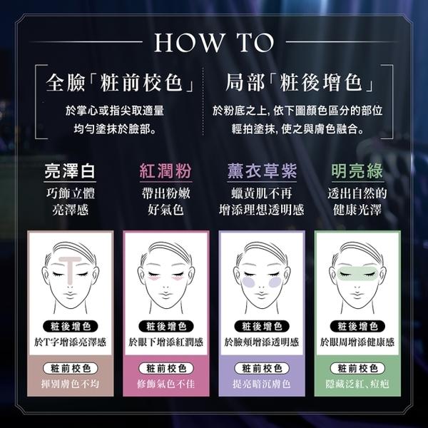 凱婷 零瑕肌密濾鏡校色霜限定組 LV (24g)