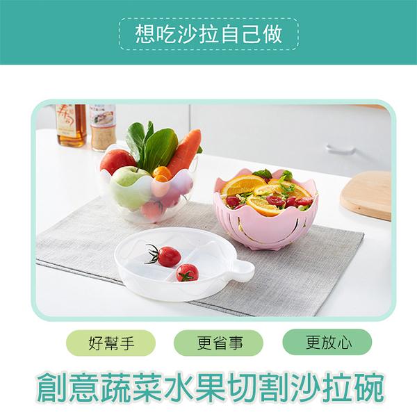 創意蔬菜水果切割沙拉碗