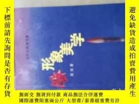 二手書博民逛書店罕見文藝心理學專著:《形象美學》精裝本,95年1版1印5000冊