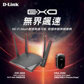 【D-Link 友訊】DRA-2060 延伸器+DIR-2660 路由器 無線組合 【加碼送環保不銹鋼吸管】