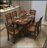 餐桌 全純實木餐桌 長方形伸縮可折疊橡木家用6人10人圓桌 餐桌椅組合mks  瑪麗蘇