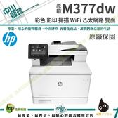 HP Color LaserJet Pro M377dw 彩雷多功事務機