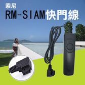 攝彩@索尼 Sony RM-S1AM 電子快門線 A900 A850 A560 A77 A55 A57 A33