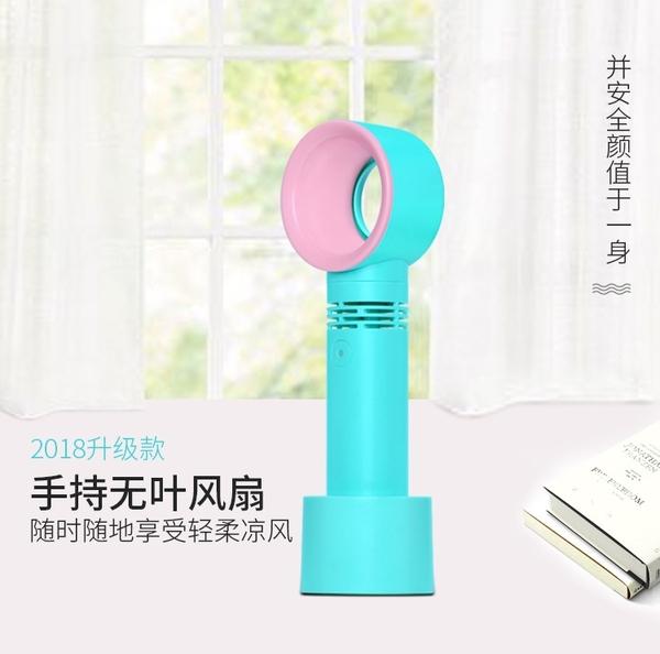 現貨 韓國zero 9小風扇迷妳無葉風扇USB手持風扇便攜充電 台灣專用110V