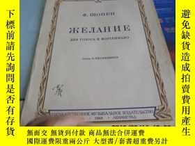 二手書博民逛書店罕見願望(獨唱鋼琴)Y283779 如圖 如圖 出版1948