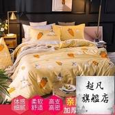 床上四件套 網紅款床上四件套水洗棉宿舍床單學生被套三件套單人床上用品套件-免運直出