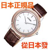 免運費 日本正規貨 公民 CITIZEN Eco Drive One 太陽能鐘 男士手錶 AR5026-05A