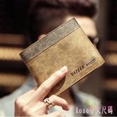 短夾 男士錢包新款磨砂皮錢包韓版男式短款錢夾學生橫皮夾LB4412【Rose中大尺碼】