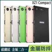 SONY XZ1 Compact 手機殼 保護殼 磨砂殼 碳纖紋 金屬防摔殼 二合一 全包覆 硬殼  H6