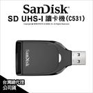 Sandisk SD UHS-1讀卡機 USB 3.0 C531 SD/SDXC 公司貨【可刷卡】薪創數位