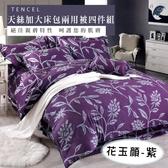 天絲/專櫃級100%.加大床包兩用被套組.花玉顏-紫/伊柔寢飾