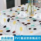 PVC餐桌墊茶幾桌巾防水防燙防油免洗【洛...