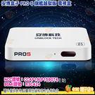 安博盒子 PRO S X9 旗艦越獄版 純淨版 電視盒 機上盒 七代 雙頻wifi 公司貨