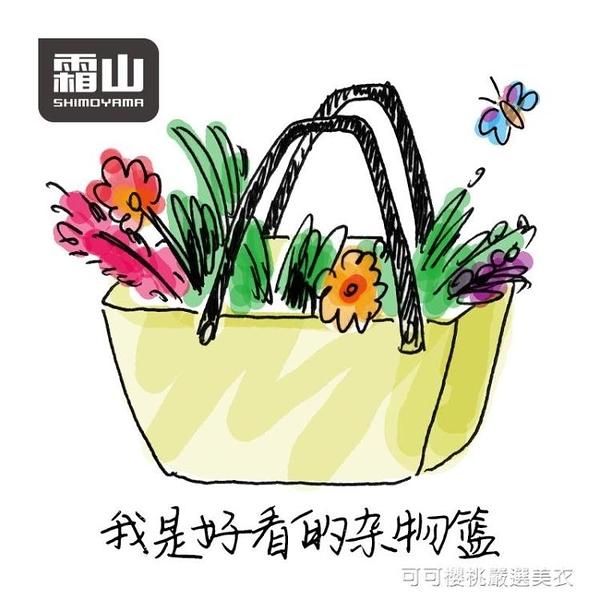 霜山購物籃塑料大容量超市買菜籃環保野餐用品必備網紅ins手提籃