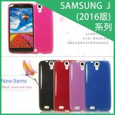 ◎【福利品】SAMSUNG J5 (2016) J510/J7(2016) J710/J7 Prime G610/J2 Prime G532 晶鑽系列 保護殼 果凍套 手機殼