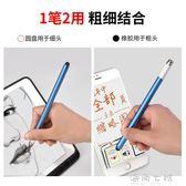 電容筆平板觸控筆觸摸屏幕指繪觸屏手寫筆      海角七號