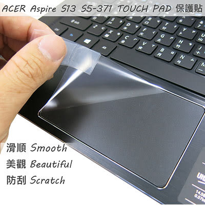 【Ezstick】ACER S13 S5-371 系列專用 TOUCH PAD 抗刮保護貼