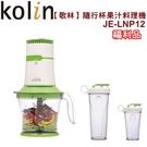 (福利品)【歌林】隨行杯果汁料理機 JE-LNP12 保固免運