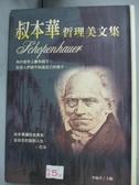 【書寶二手書T7/哲學_IKM】叔本華哲理美文集_李瑜青