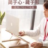 電腦支架托架桌面增高散熱器架子桌上升降簡約【極簡生活】